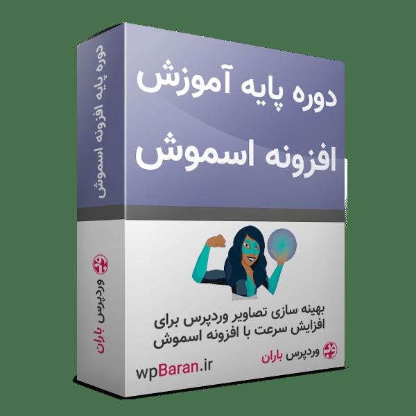 آموزش افزونه WP Smush Pro - آموزش کار با افزونه اسموش