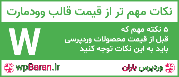 قیمت قالب وودمارت WoodMart فارسی
