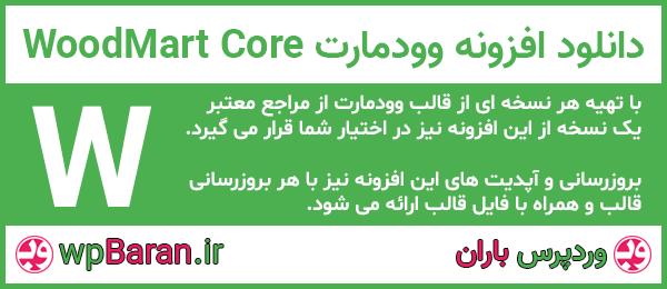 دانلود افزونه وودمارت افزونه WoodMart Core