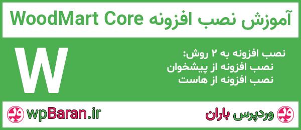 افزونه WoodMart Core هسته قالب وودمارت