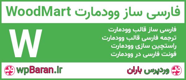 فارسی ساز وودمارت