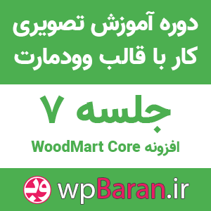 افزونه وودمارت افزونه WoodMart Core